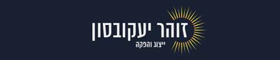 Zohar Yakobson